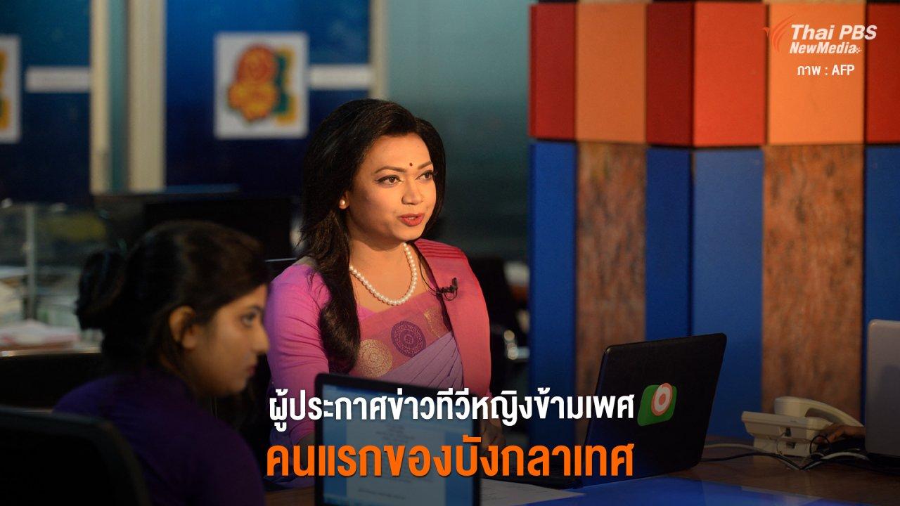 Around the World - ผู้ประกาศข่าวทีวีหญิงข้ามเพศ คนแรกของบังกลาเทศ