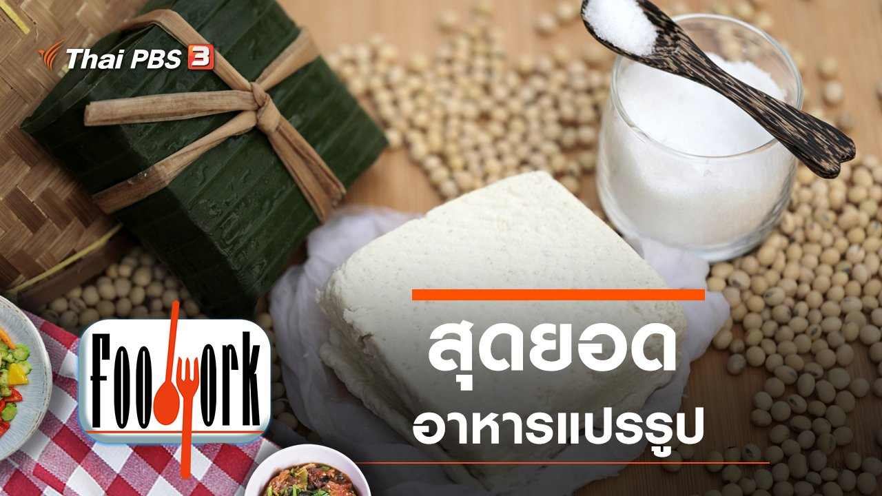 Foodwork - สุดยอดอาหารแปรรูป