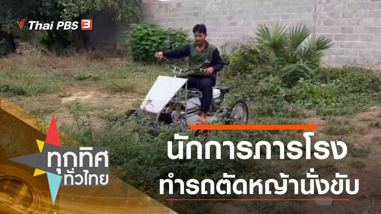 ทุกทิศทั่วไทย - นักการภารโรงทำรถตัดหญ้านั่งขับ