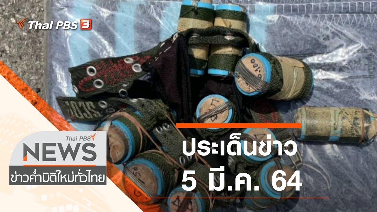 ข่าวค่ำ มิติใหม่ทั่วไทย - ประเด็นข่าว (5 มี.ค. 64)