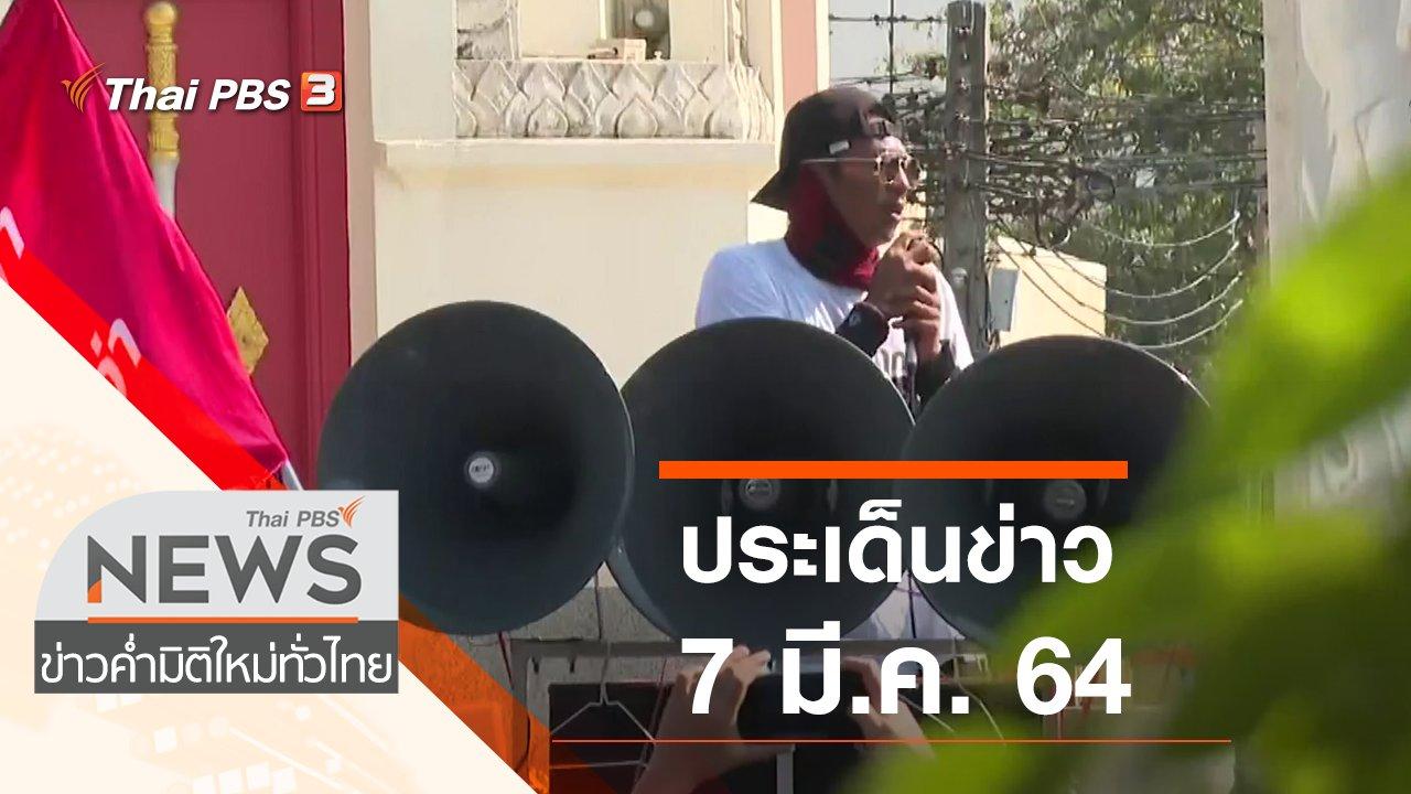 ข่าวค่ำ มิติใหม่ทั่วไทย - ประเด็นข่าว (7 มี.ค. 64)