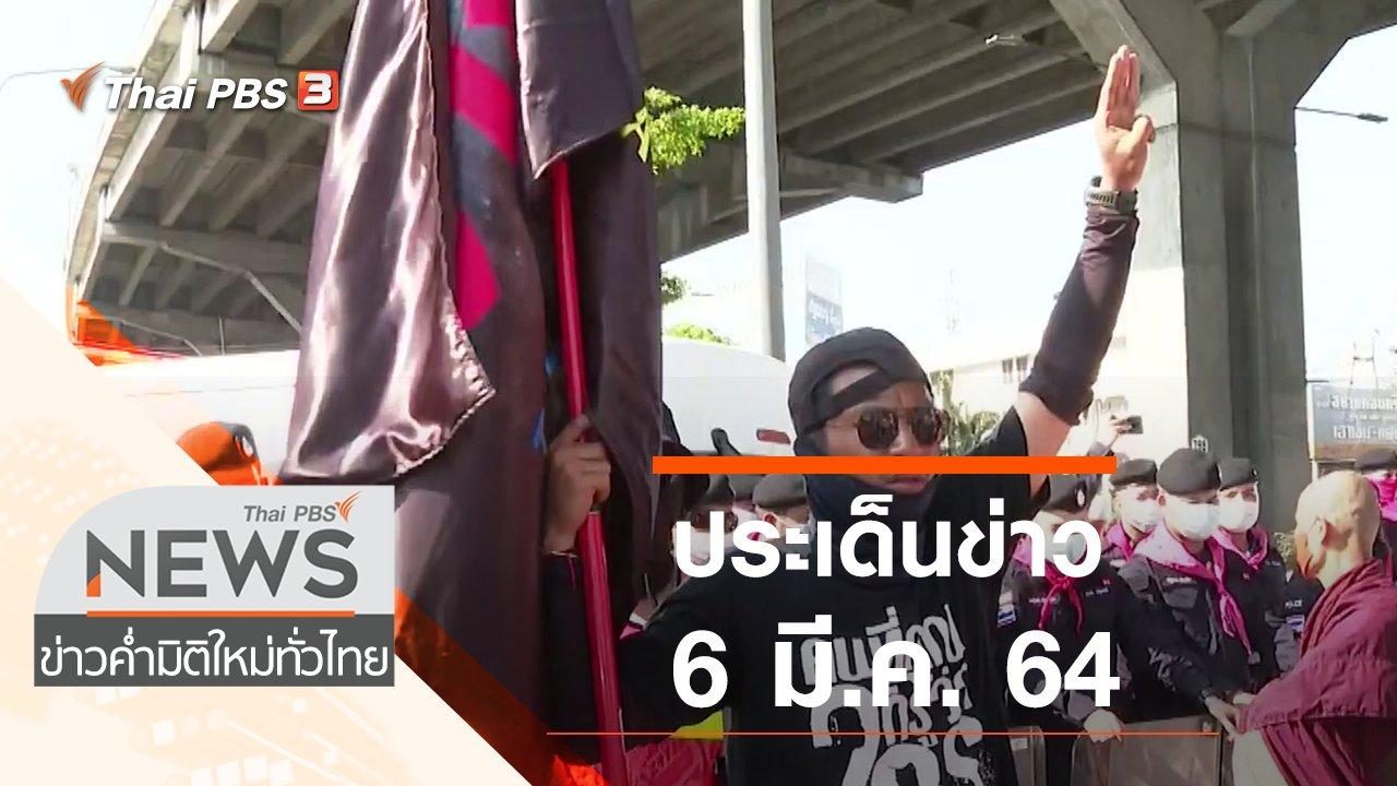 ข่าวค่ำ มิติใหม่ทั่วไทย - ประเด็นข่าว (6 มี.ค. 64)