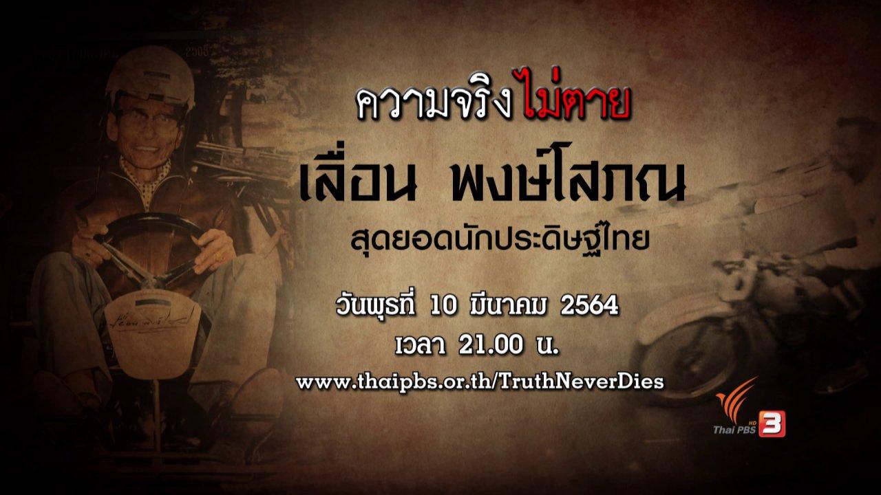 ความจริงไม่ตาย - เลื่อน พงษ์โสภณ สุดยอดนักประดิษฐ์ไทย