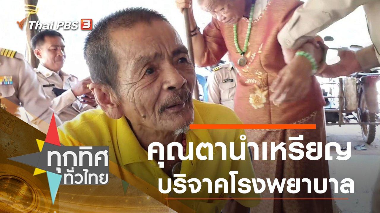 ทุกทิศทั่วไทย - คุณตานำเหรียญบริจาคโรงพยาบาล