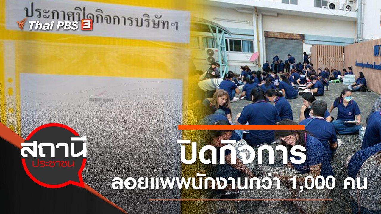 สถานีประชาชน - ปิดกิจการลอยแพพนักงานกว่า 1,000 คน จ.สมุทรปราการ