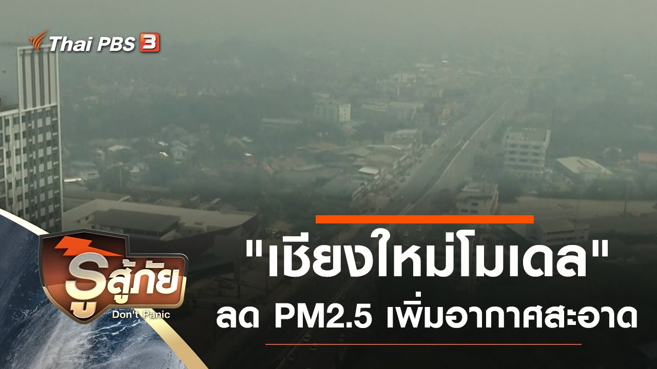 """รู้สู้ภัย Don't Panic - """"เชียงใหม่โมเดล"""" ลด PM2.5 เพิ่มอากาศสะอาด"""