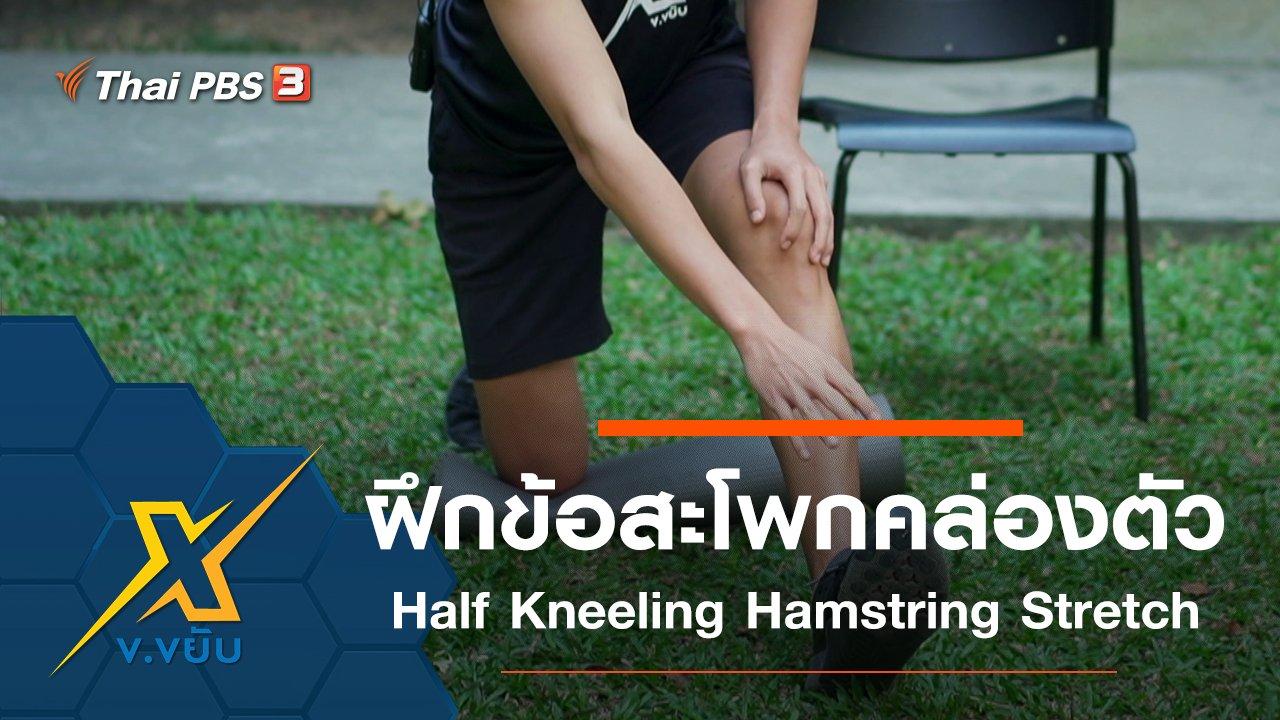 ข.ขยับ X - เพิ่มความคล่องตัวข้อต่อสะโพก Half Kneeling Hamstring Stretch