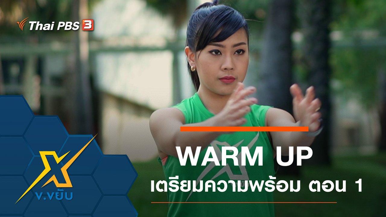 ข.ขยับ X - WARM UP เตรียมความพร้อมร่างกาย ตอนที่ 1