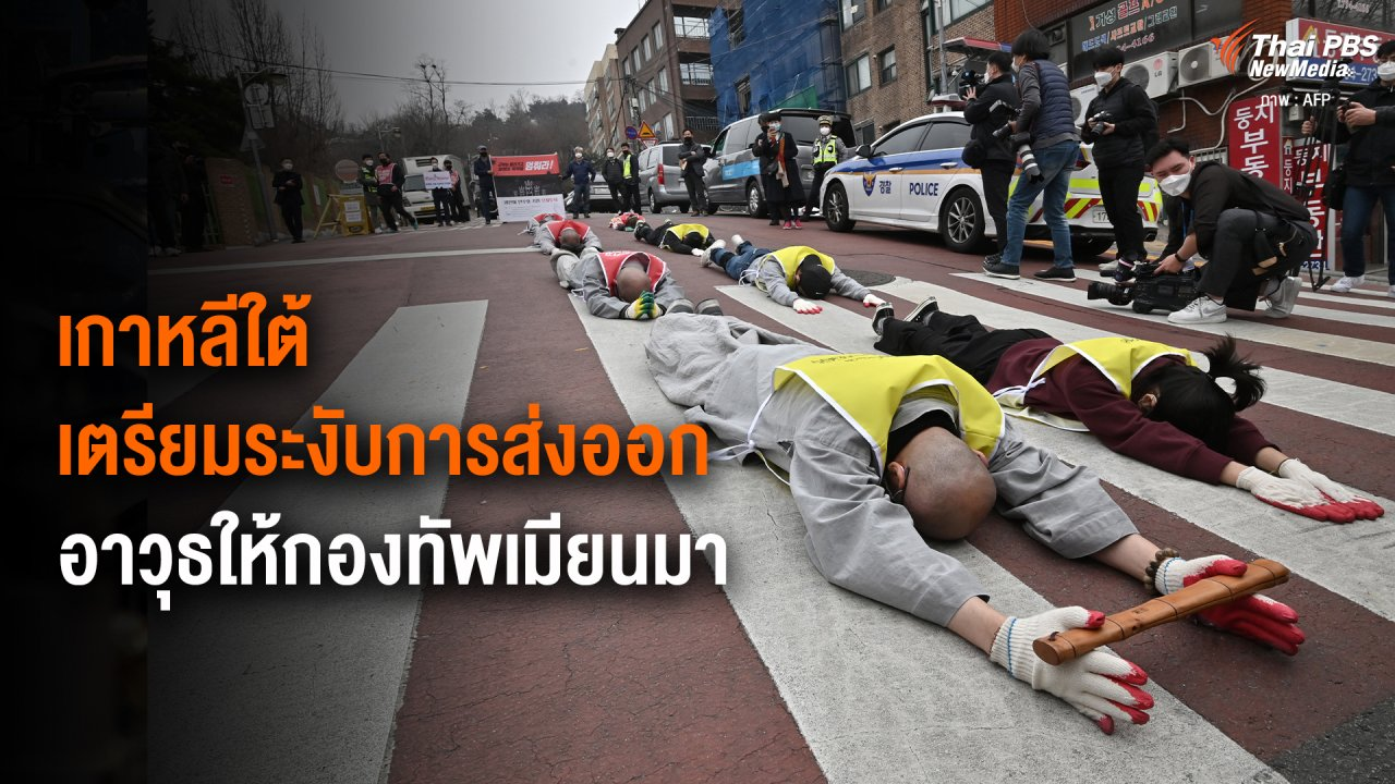 วิกฤตการเมืองเมียนมา - เกาหลีใต้เตรียมระงับการส่งออกอาวุธให้กองทัพเมียนมา