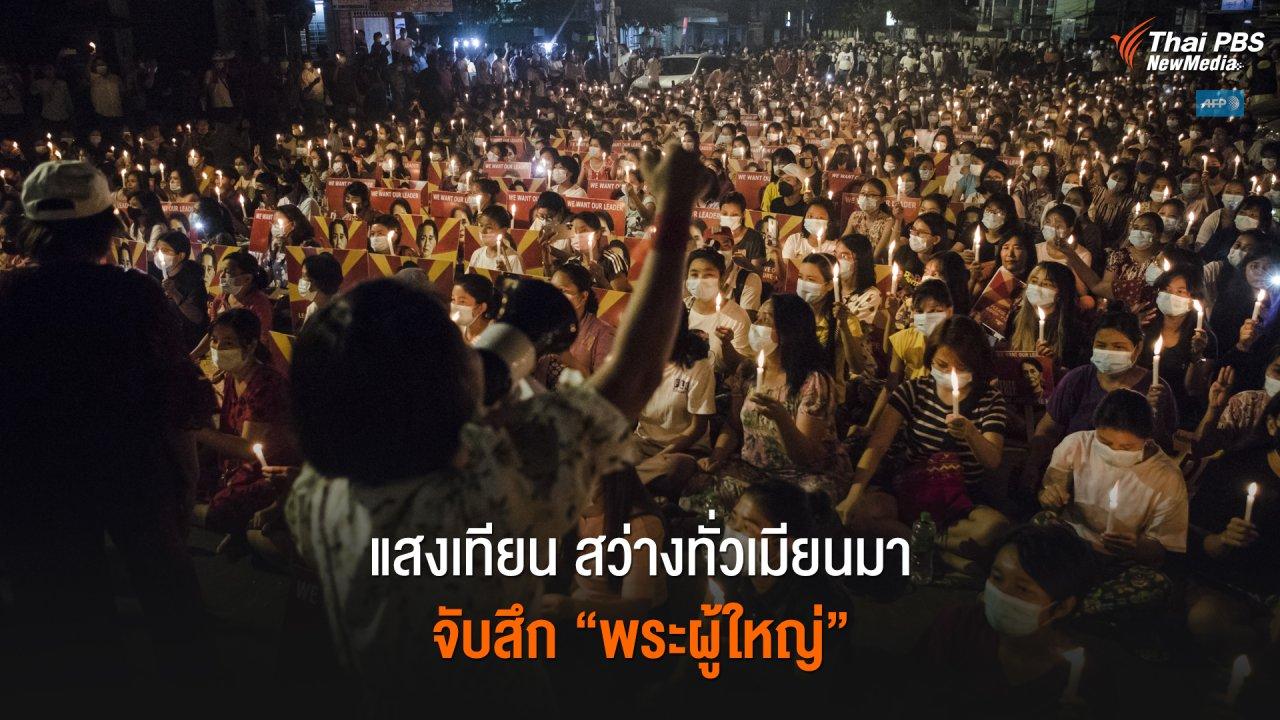 """วิกฤตการเมืองเมียนมา - แสงเทียน สว่างทั่วเมียนมา จับสึก """"พระผู้ใหญ่"""""""