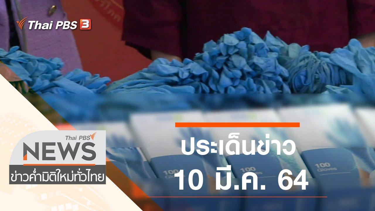 ข่าวค่ำ มิติใหม่ทั่วไทย - ประเด็นข่าว (10 มี.ค. 64)