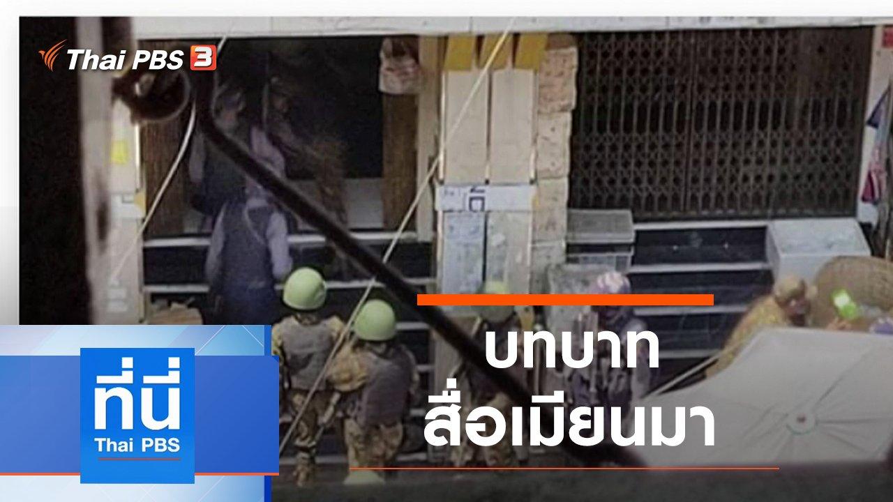 ที่นี่ Thai PBS - ประเด็นข่าว (10 มี.ค. 64)