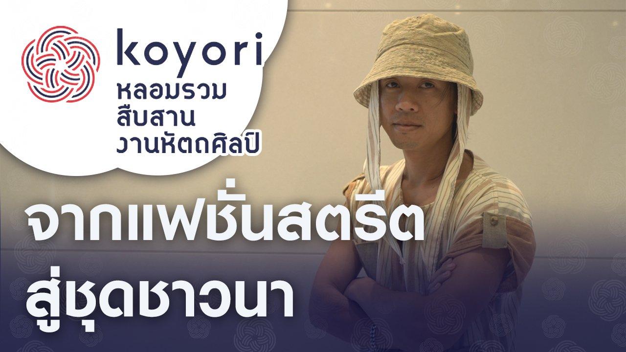 koyori หลอมรวม สืบสาน งานหัตถศิลป์ - จากแฟชั่นสตรีตสู่ชุดชาวนา