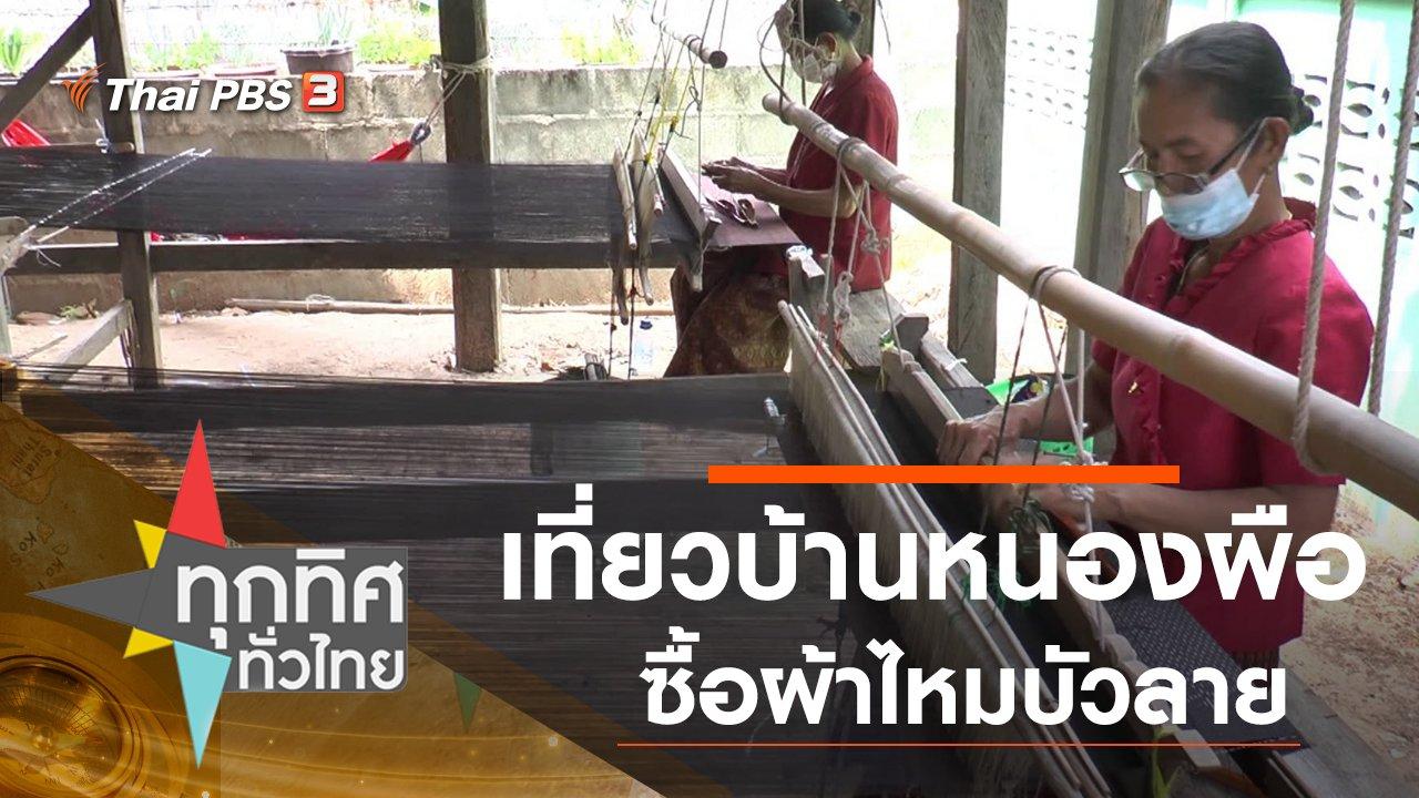 ทุกทิศทั่วไทย - เที่ยวบ้านหนองผือซื้อผ้าไหมบัวลาย