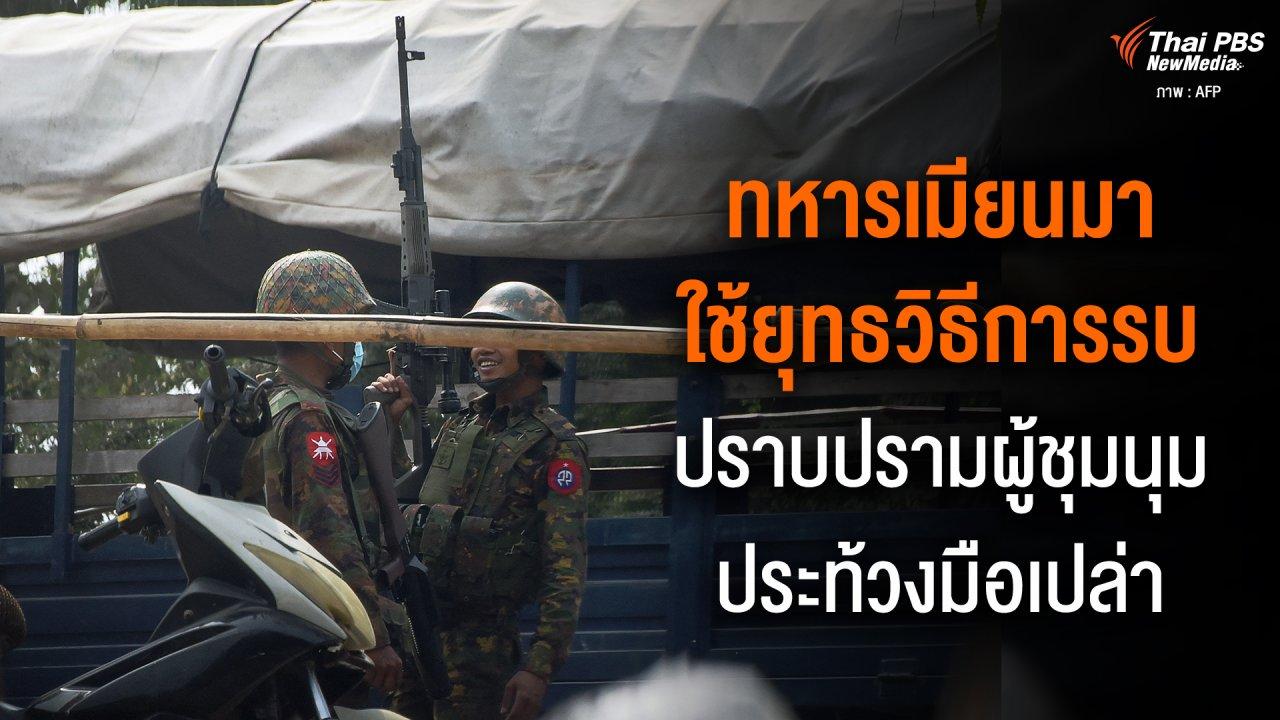 วิกฤตการเมืองเมียนมา - ทหารเมียนมาใช้ยุทธวิธีการรบ ปราบปรามผู้ชุมนุมประท้วงมือเปล่า