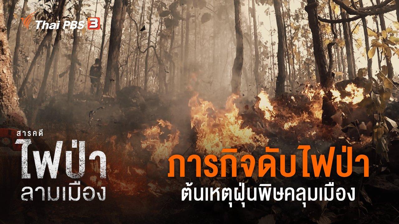 ไฟป่าลามเมือง - ภารกิจดับไฟป่า ต้นเหตุฝุ่นพิษคลุมเมือง