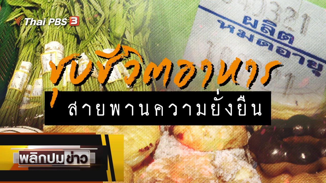 พลิกปมข่าว - ชุบชีวิตอาหาร สายพานความยั่งยืน