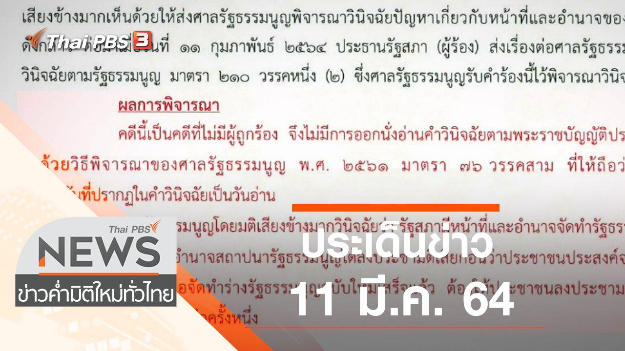 ข่าวค่ำ มิติใหม่ทั่วไทย - ประเด็นข่าว (11 มี.ค. 64)
