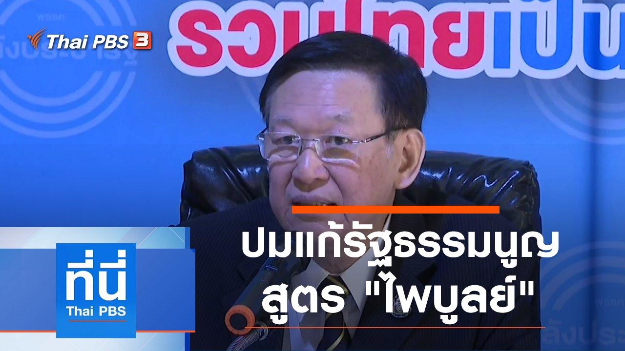 ที่นี่ Thai PBS - ประเด็นข่าว (11 มี.ค. 64)