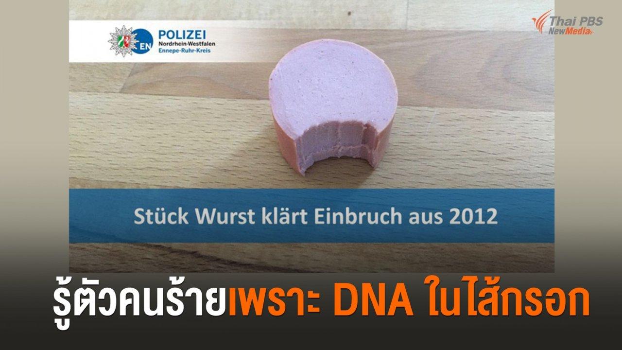 Around the World - รู้ตัวคนร้ายเพราะ DNA บนไส้กรอก