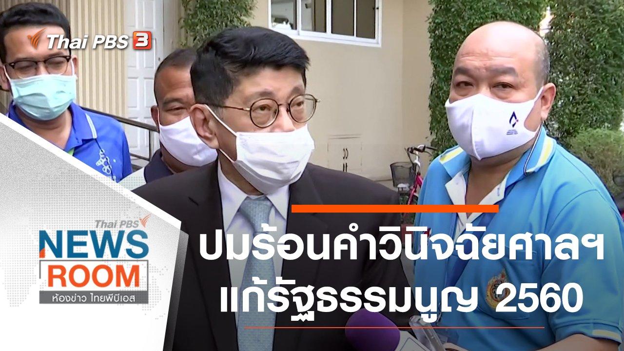 """ห้องข่าว ไทยพีบีเอส NEWSROOM - ปมร้อน """"คำวินิจฉัยศาลฯ"""" แก้รัฐธรรมนูญ 2560"""