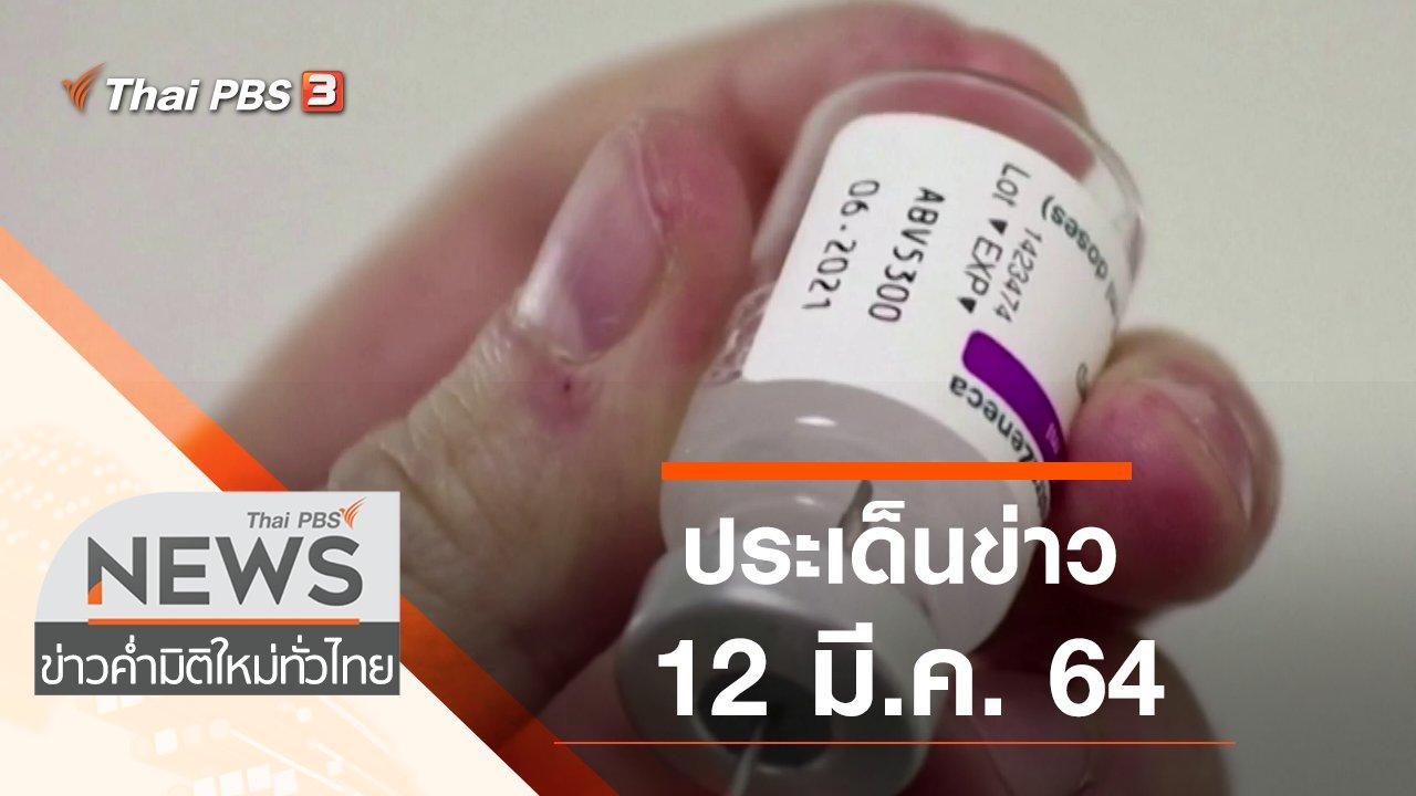 ข่าวค่ำ มิติใหม่ทั่วไทย - ประเด็นข่าว (12 มี.ค. 64)