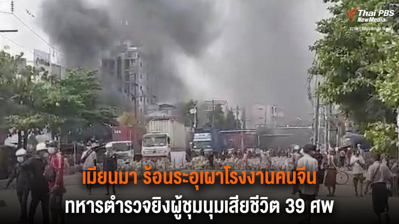 วิกฤตการเมืองเมียนมา - เมียนมา ร้อนระอุเผาโรงงานคนจีน ทหารตำรวจยิงผู้ชุมนุมเสียชีวิต 39 ศพ