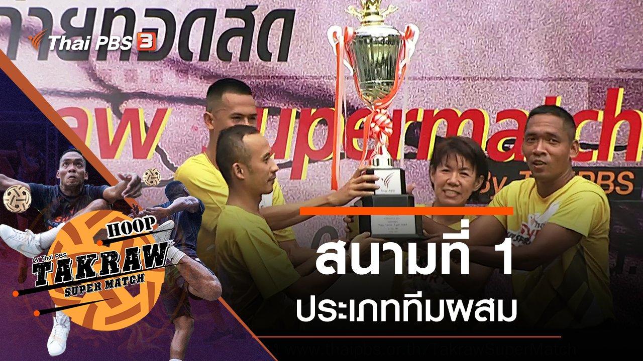 Takraw Super Match by Thai PBS - สนามที่ 1 ประเภททีมผสม