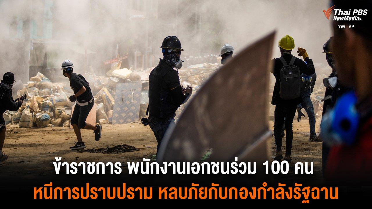 วิกฤตการเมืองเมียนมา - ข้าราชการ พนักงานเอกชนร่วม 100 คน หนีการปราบปราม หลบภัยกับกองกำลังรัฐฉาน