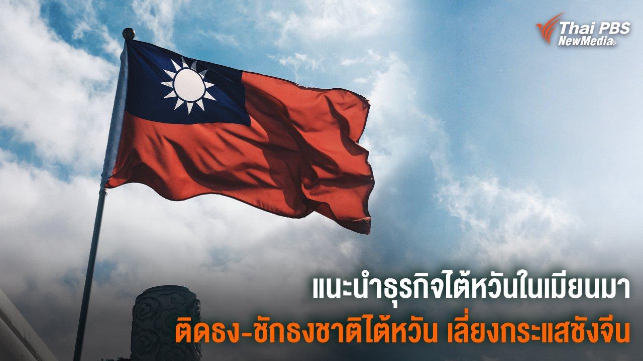 วิกฤตการเมืองเมียนมา - แนะนำธุรกิจไต้หวันในเมียนมา ติดธงชักไต้หวัน เลี่ยงกระแสชังจีน