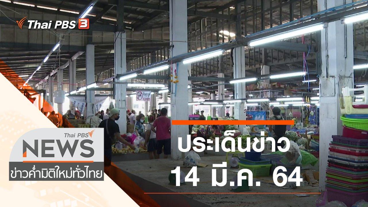 ข่าวค่ำ มิติใหม่ทั่วไทย - ประเด็นข่าว (14 มี.ค. 64)