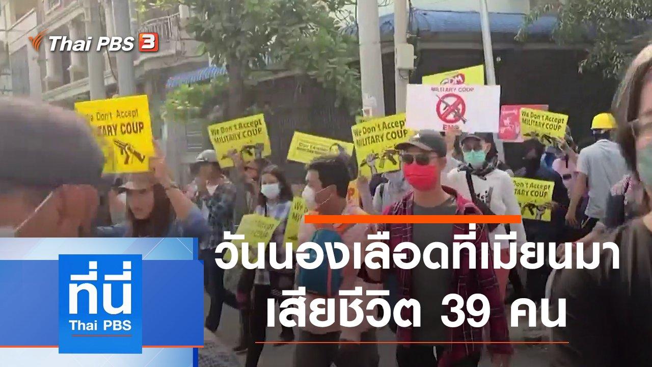 ที่นี่ Thai PBS - ประเด็นข่าว (15 มี.ค. 64)