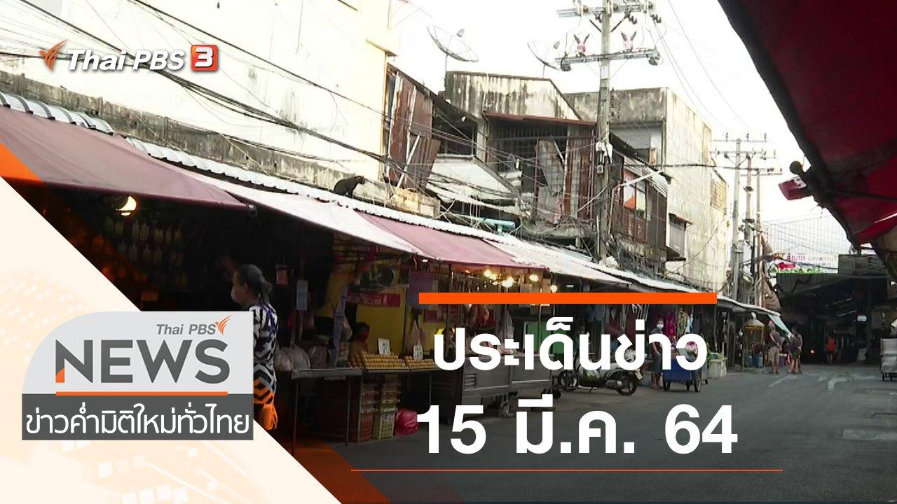 ข่าวค่ำ มิติใหม่ทั่วไทย - ประเด็นข่าว (15 มี.ค. 64)