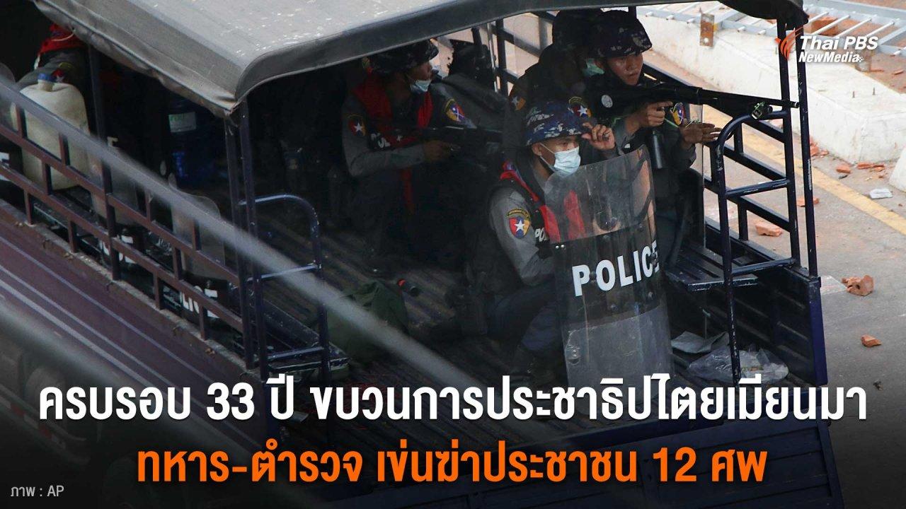 วิกฤตการเมืองเมียนมา - ครบรอบ 33 ปี ขบวนการประชาธิปไตยเมียนมา ปืนทหาร-ตำรวจ เข่นฆ่าประชาชน 12 ศพ