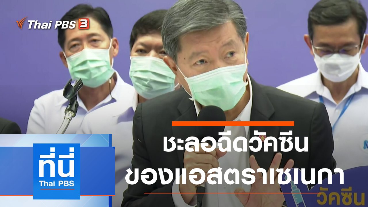 ที่นี่ Thai PBS - ประเด็นข่าว (12 มี.ค. 64)