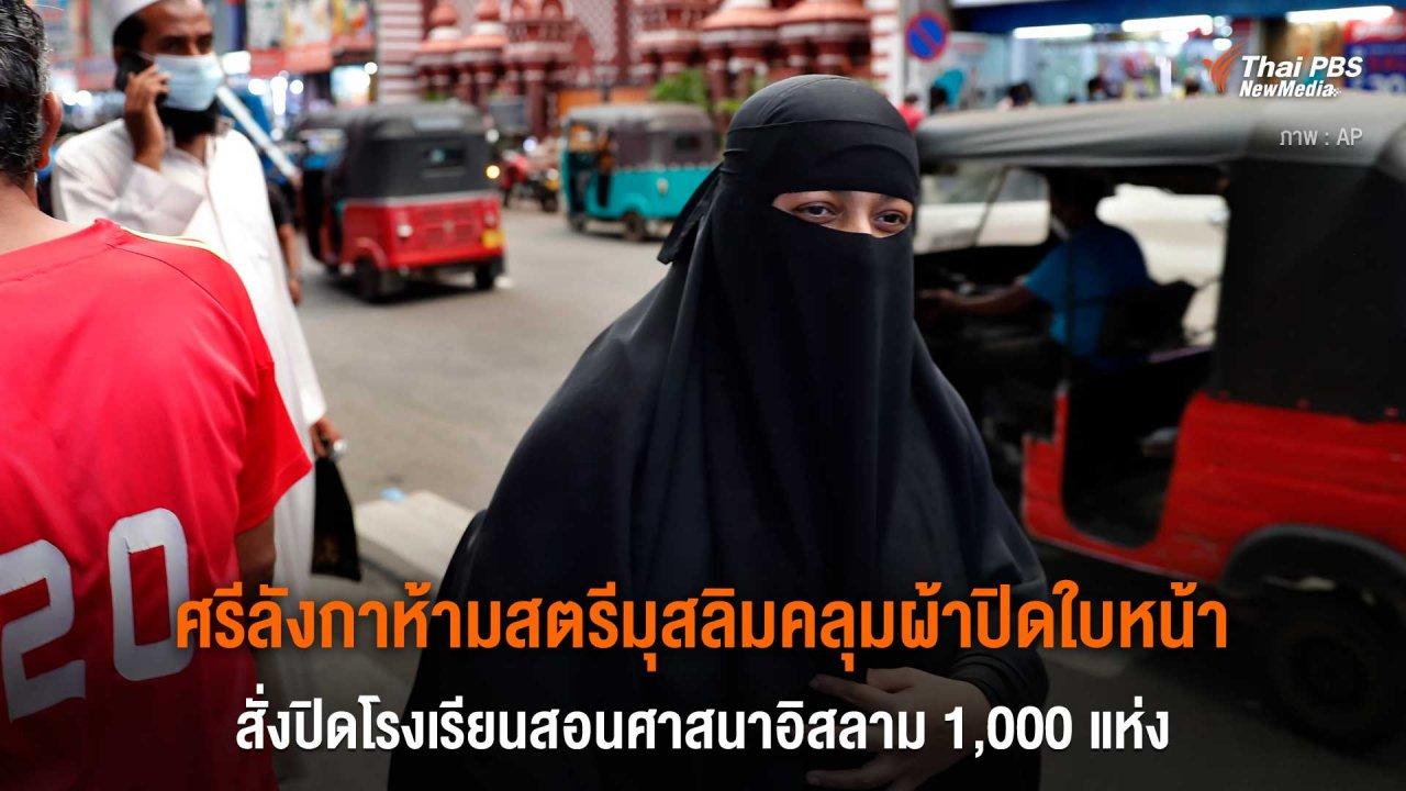 Around the World - ศรีลังกาห้ามสตรีมุสลิมคลุมผ้าปิดใบหน้า สั่งปิดโรงเรียนสอนศาสนาอิสลาม 1,000 แห่ง