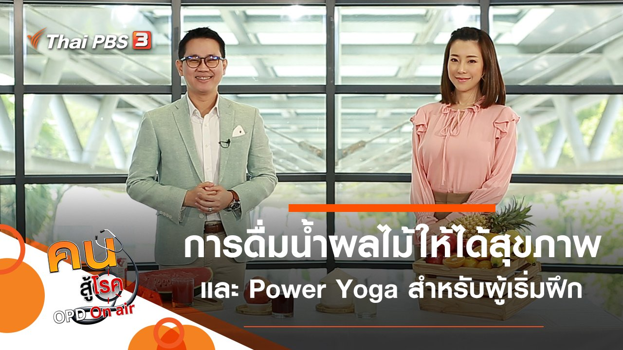 คนสู้โรค - การดื่มน้ำผลไม้ให้ได้สุขภาพ, Power Yoga สำหรับผู้เริ่มฝึก