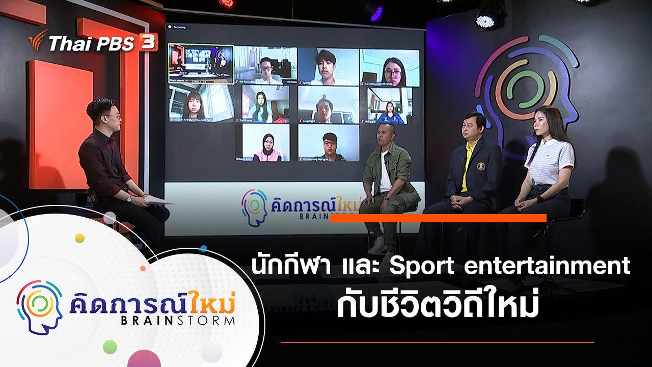 คิดการณ์ใหม่ BRAINSTORM - นักกีฬา และ Sport entertainment กับชีวิตวิถีใหม่