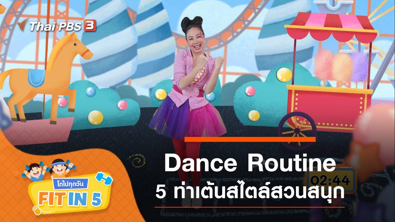 Fit in 5 โตไปทุกวัน - Dance Routine : 5 ท่าเต้นสไตล์สวนสนุก