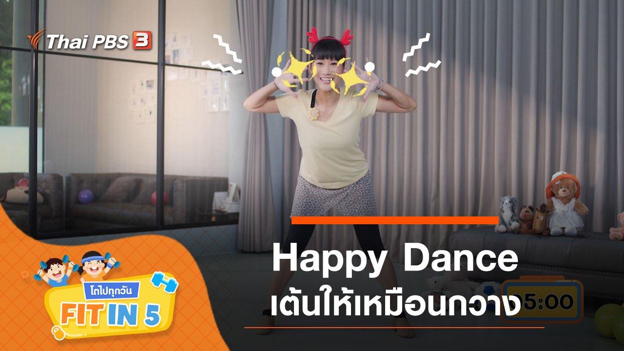 Fit in 5 โตไปทุกวัน - Happy Dance : เต้นให้เหมือนกวาง