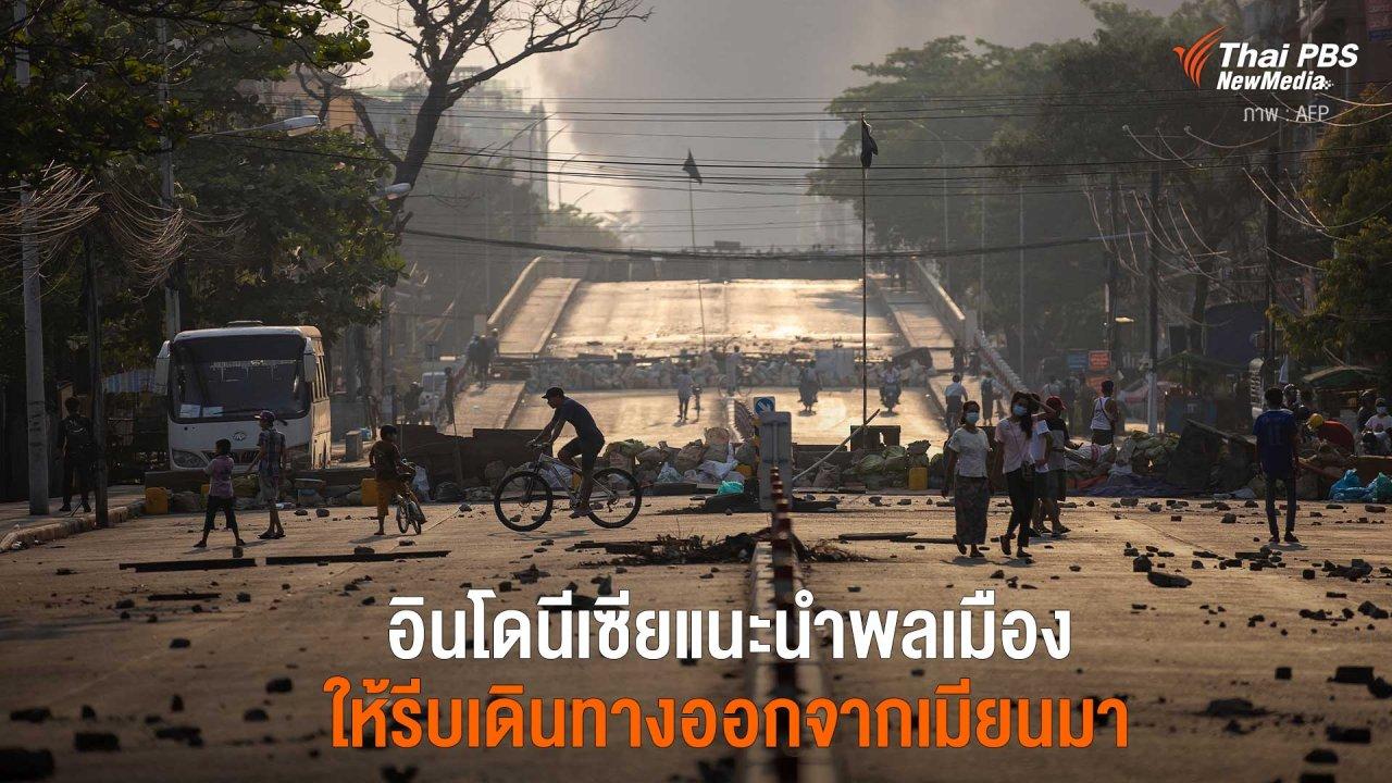 วิกฤตการเมืองเมียนมา - อินโดนีเซียแนะนำพลเมือง ให้รีบเดินทางออกจากเมียนมา