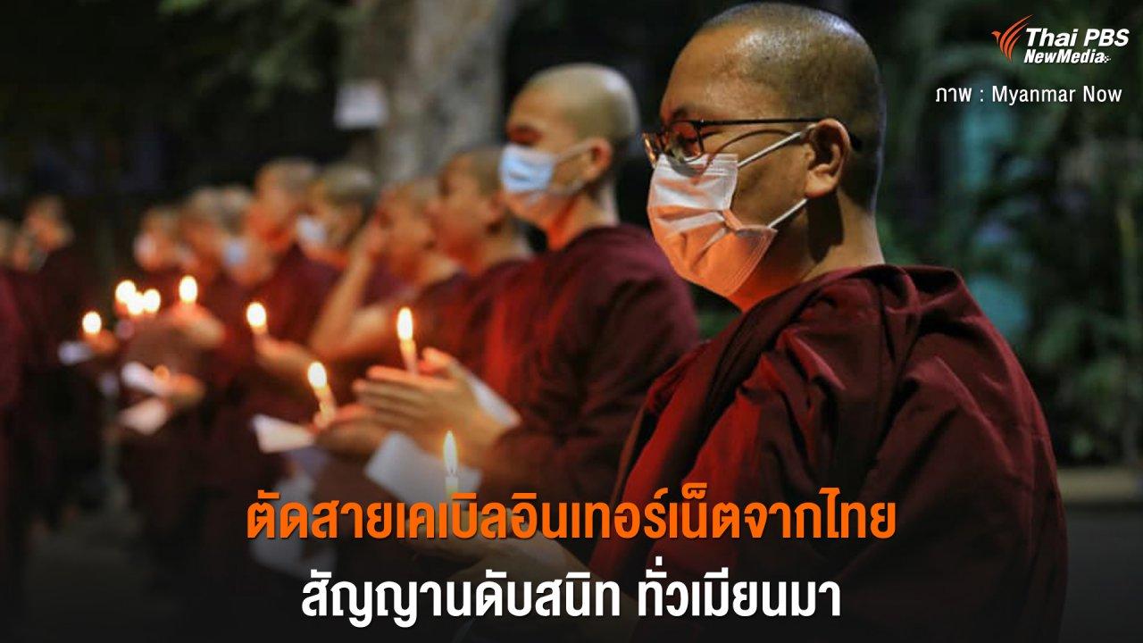 วิกฤตการเมืองเมียนมา - ตัดสายเคเบิลอินเทอร์เน็ตจากไทย สัญญาณดับสนิท ทั่วเมียนมา