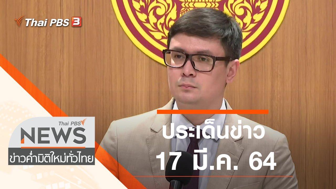 ข่าวค่ำ มิติใหม่ทั่วไทย - ประเด็นข่าว (17 มี.ค. 64)