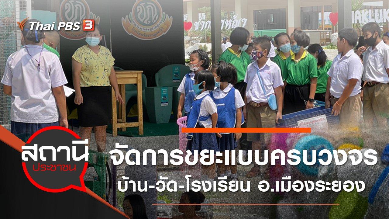 สถานีประชาชน - การจัดการขยะแบบครบวงจร บ้าน-วัด-โรงเรียน อำเภอเมืองระยอง