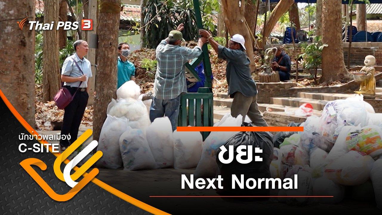 นักข่าวพลเมือง C-Site - ขยะ Next Normal