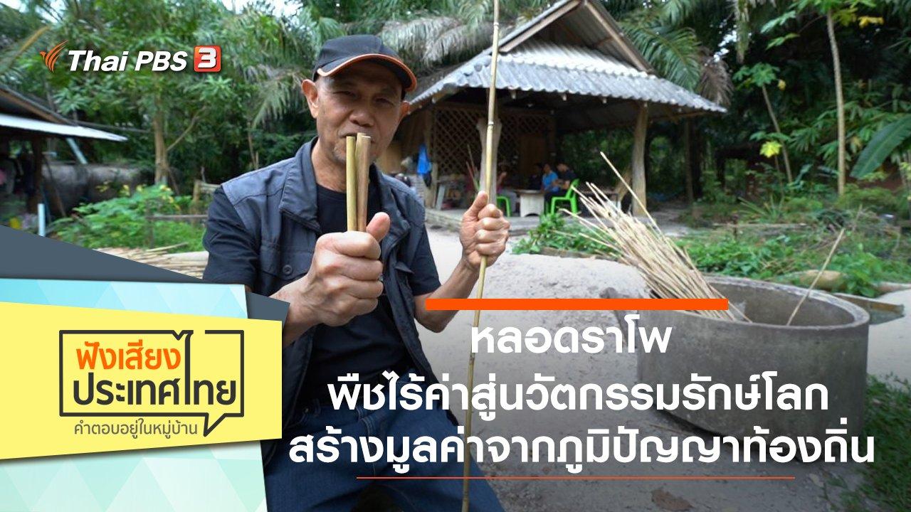 ฟังเสียงประเทศไทย - หลอดราโพ พืชไร้ค่าสู่นวัตกรรมรักษ์โลก สร้างมูลค่าจากภูมิปัญญาท้องถิ่น