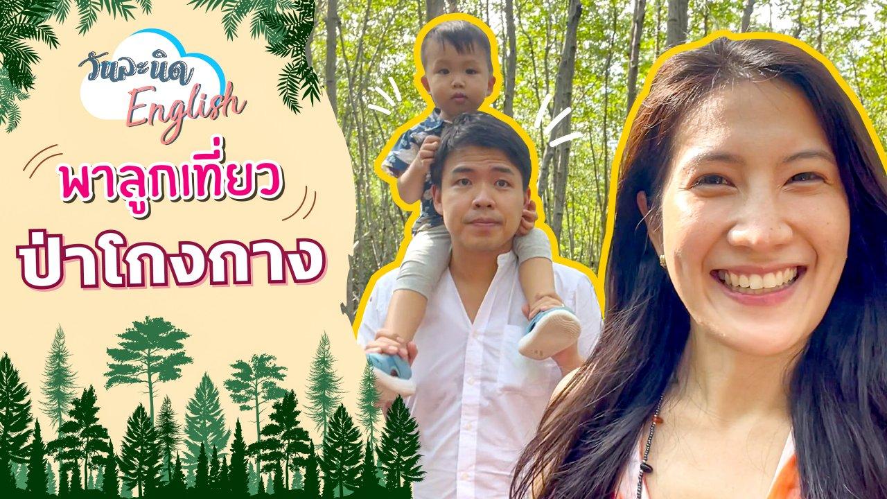 วันละนิดEnglish - พาลูกเที่ยวป่าโกงกาง