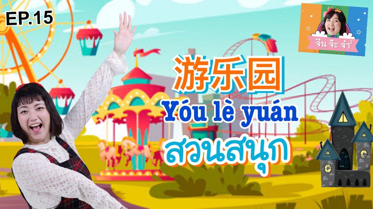 จีนจ๊ะจ๋า - คำศัพท์เกี่ยวกับสวนสนุก