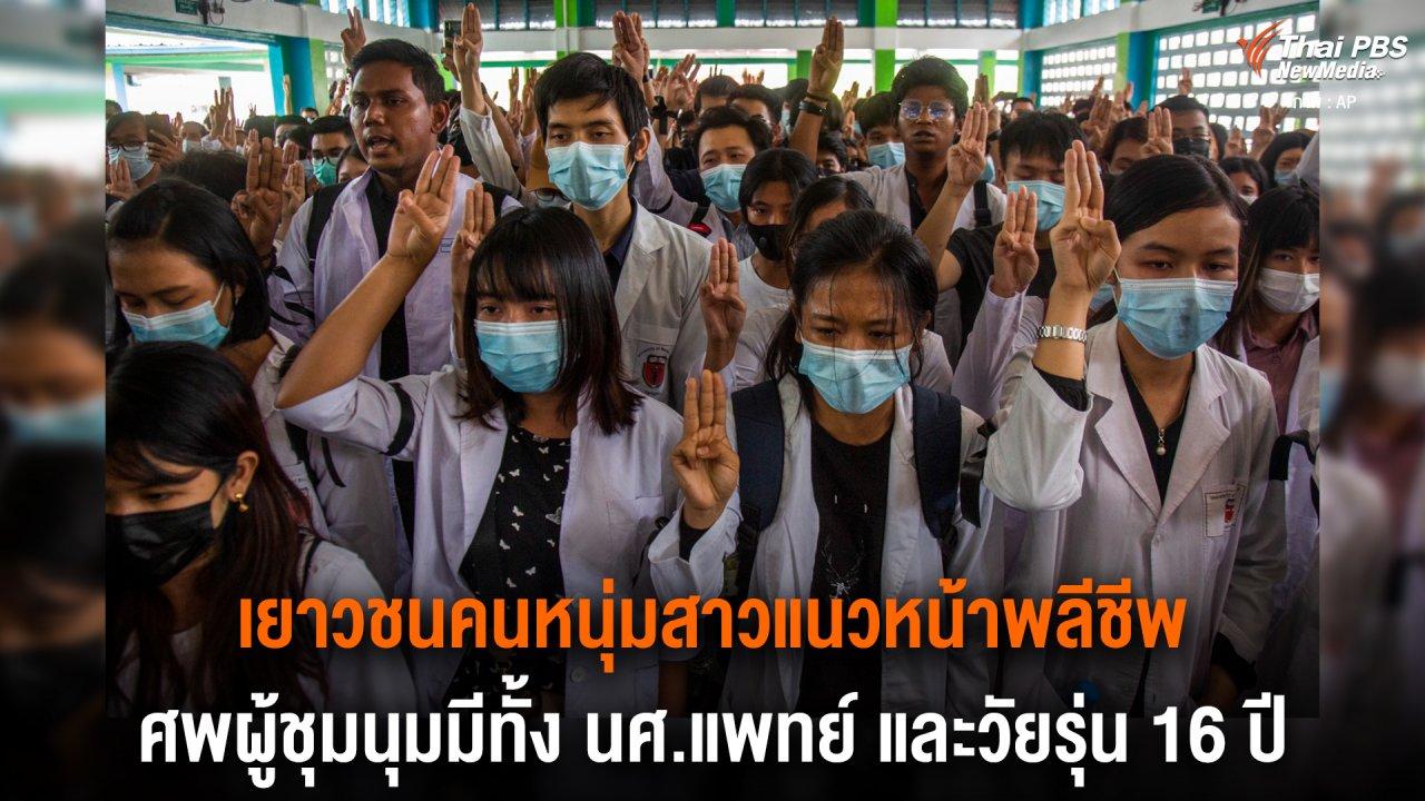 วิกฤตการเมืองเมียนมา - เยาวชนคนหนุ่มสาวแนวหน้าพลีชีพ ศพผู้ชุมนุมมีทั้ง นศ.แพทย์ และวัยรุ่น 16 ปี