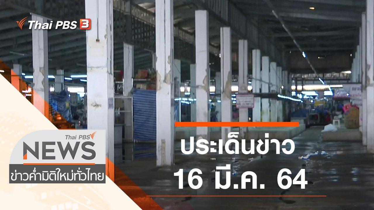 ข่าวค่ำ มิติใหม่ทั่วไทย - ประเด็นข่าว (16 มี.ค. 64)